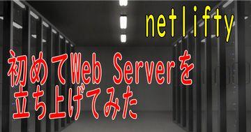 全くの初心者がnetlifyとX Domain(X Server)でサーバーを独自ドメイン化した話