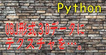 OBJファイルにPythonでテクスチャ貼りたいですか?