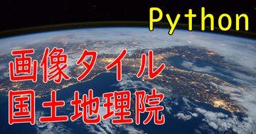 オープンデータで航空写真や標高データをPythonで作る方法