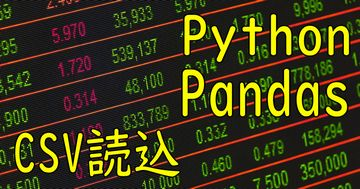 read_csvでCSV,TSVファイルを読み込む / Python Pandas