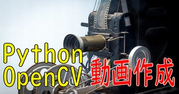 OpenCVで動画作成 VideoWriter - Python徹底解説