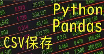 to_csvでCSV,TSVファイルを書き込む / Python Pandas