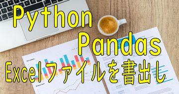 to_excelでxlsx,xlsファイルを書き込む / Python Pandas
