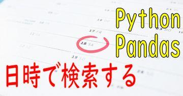 日時による条件抽出 - Python Pandas