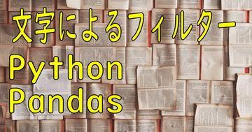 文字列による条件抽出 - Python Pandas