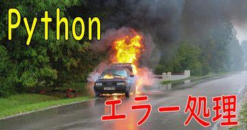 エラーを解消したい PermissionError: [Errno 13] Permission denied: ファイル名 - Python