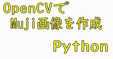 無地の画像を作成 - OpenCV、Python徹底解説