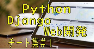 Django チーター#1 - Python