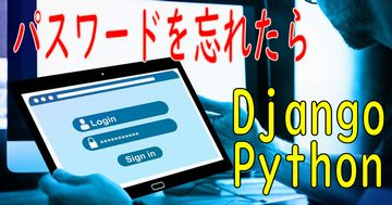 Django Adminのパスワードを忘れたら? - Python