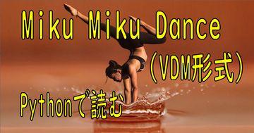 MMDのVMD形式をPythonで読込む