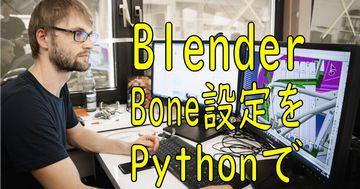 Blender Bone - Python