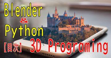 Blenderで3D 目次 - Python