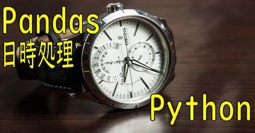 日時処理 / Python Pandas