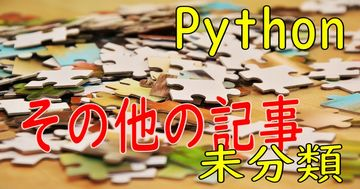その他ネタもの - Python
