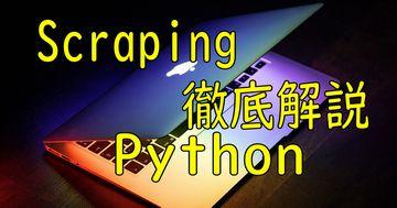 スクレイピング - Python徹底解説