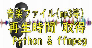 音楽ファイルの時間をpythonで取得(ffmpeg使用)