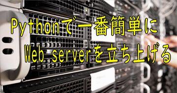 Pythonでweb serverを立ち上げる(一時作業用)