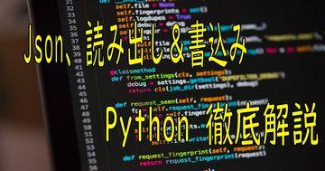 JSONの書込み、読込 等 - Python徹底解説