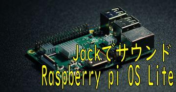 Raspberry pi Liteの非X Window環境でJackdを動かす