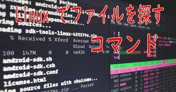 Linuxでファイルを探す