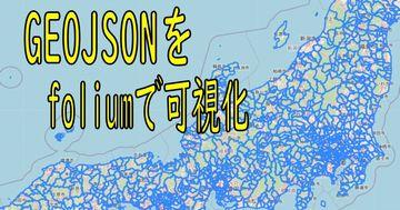 geojsonをfoliumで綺麗な地図を作る