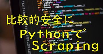 Pythonで比較的安全にScrapingするClass