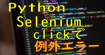 PythonでSeleniumでスクレイピング時にClickでElementClickInterceptedException例外で失敗する。