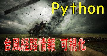 気象庁 台風位置表 をpython foliumで可視化する