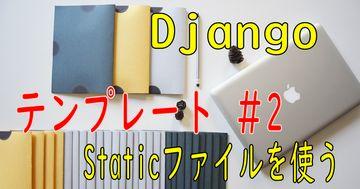 Django テンプレート 使用 #2 Staticファイルの使用