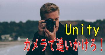 Unityでキャラクターを追いかけるカメラを作る。 一定距離での追従