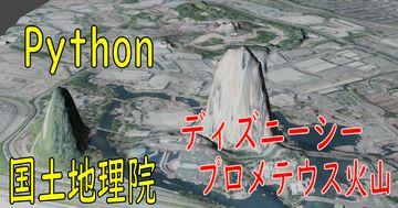 国土地理院 標高タイル テキスト版を使って、ディズニーシーのプロメテウス火山を可視化