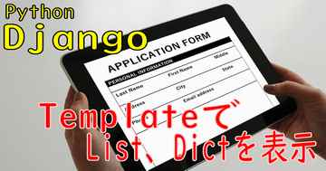 Django テンプレート 使用 #3 List Dictの表示