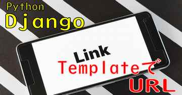 Django テンプレート 使用 #4 URL